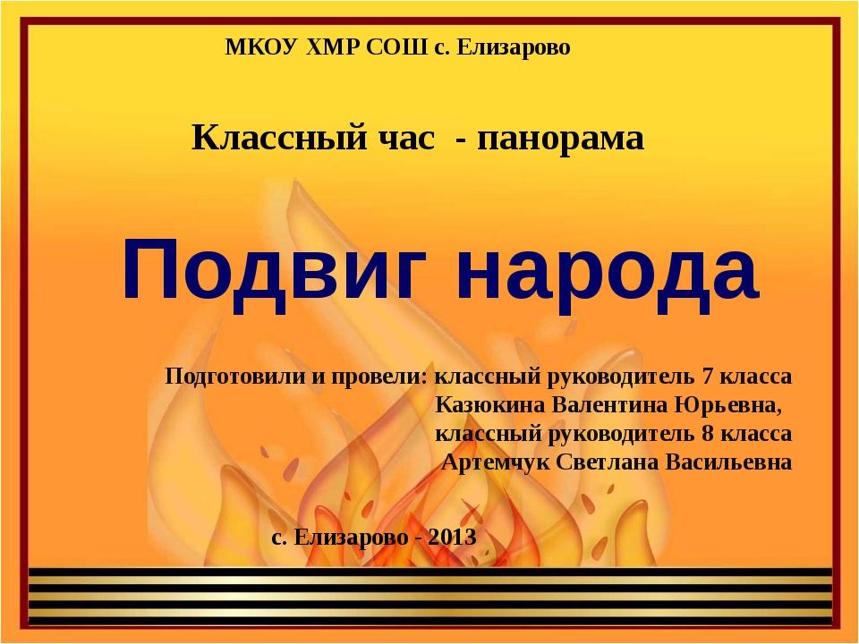 МКОУ ХМР СОШ с. Елизарово Подготовили и провели: классный руководитель 7 клас...
