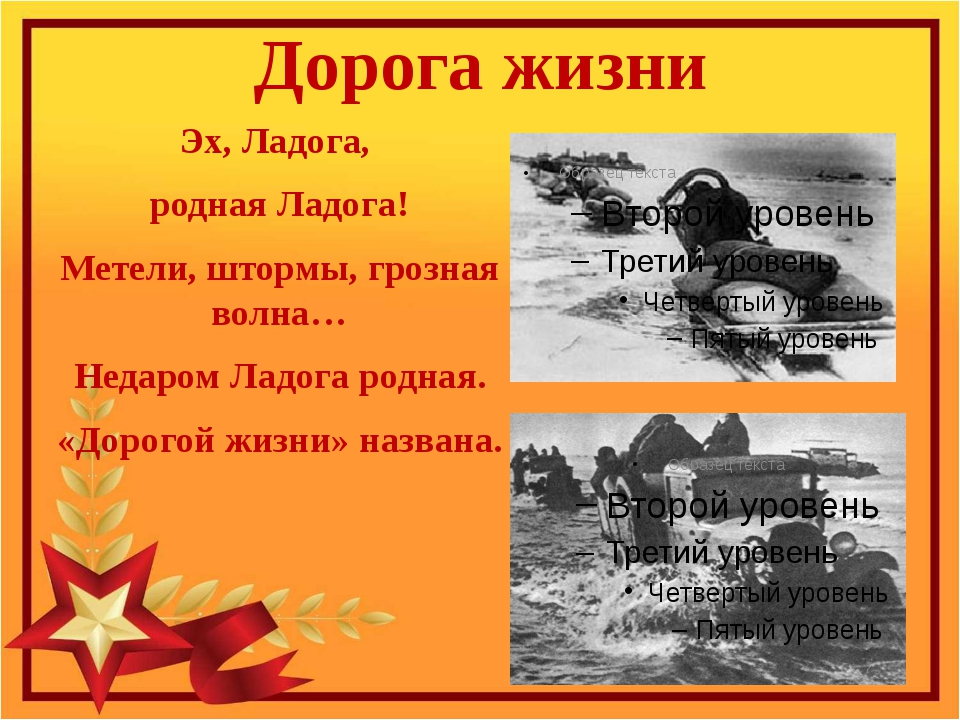 Дорога жизни Эх, Ладога, родная Ладога! Метели, штормы, грозная волна… Недаро...