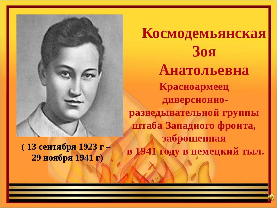 Космодемьянская Зоя Анатольевна ( 13 сентября 1923 г – 29 ноября 1941 г) Крас...