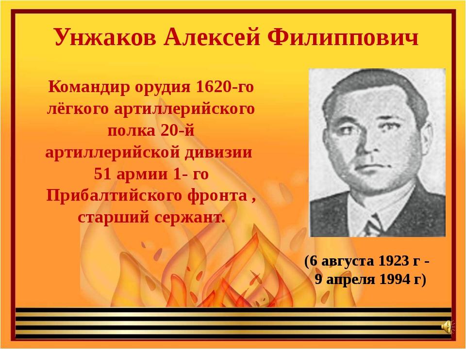 Унжаков Алексей Филиппович (6 августа 1923 г - 9 апреля 1994 г) Командир оруд...