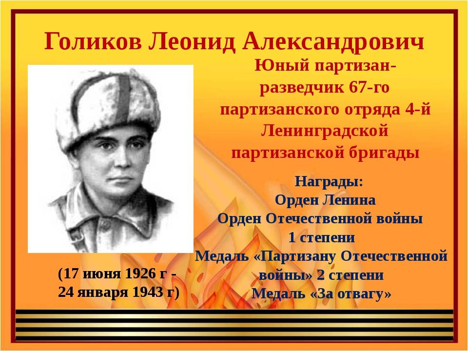 Голиков Леонид Александрович (17 июня 1926 г - 24 января 1943 г) Юный партиз...