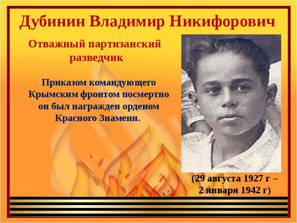 Дубинин Владимир Никифорович Отважный партизанский разведчик (29 августа 1927...
