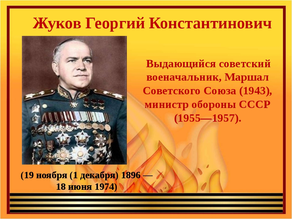 Жуков Георгий Константинович Выдающийся советский военачальник, Маршал Советс...