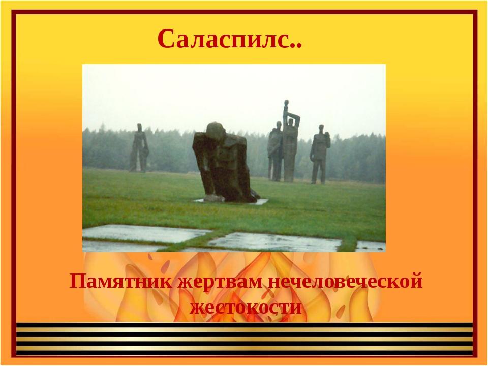 Саласпилс.. Памятник жертвам нечеловеческой жестокости