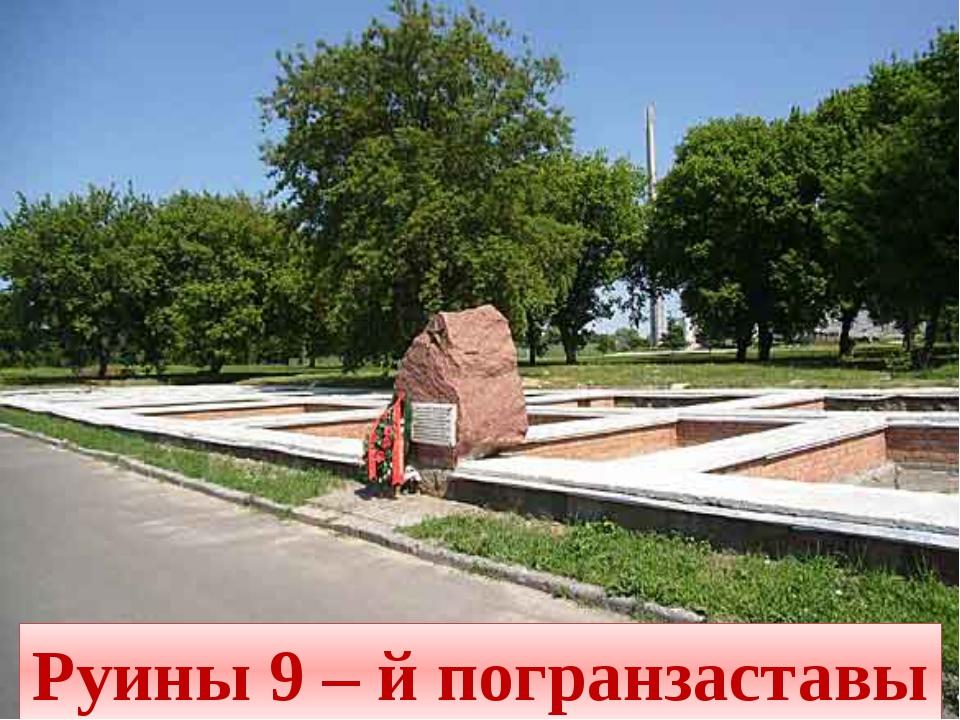 Брестская крепость Руины 333-го стрелкового полка Руины 9 – й погранзаставы