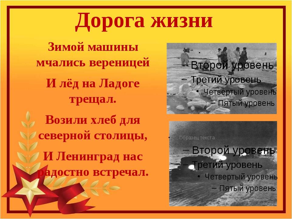 Зимой машины мчались вереницей И лёд на Ладоге трещал. Возили хлеб для север...