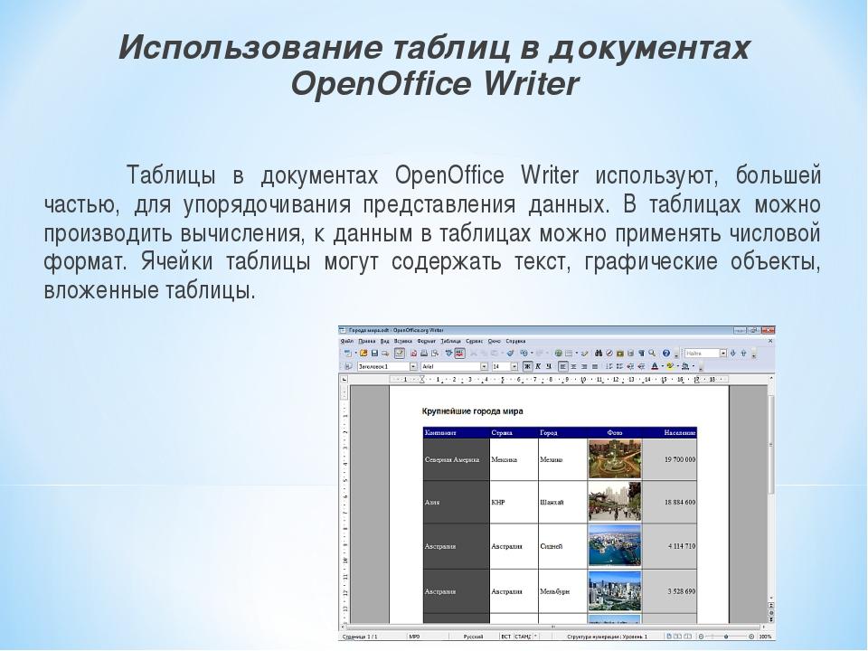 Использование таблиц в документах OpenOffice Writer Таблицы в документах Ope...
