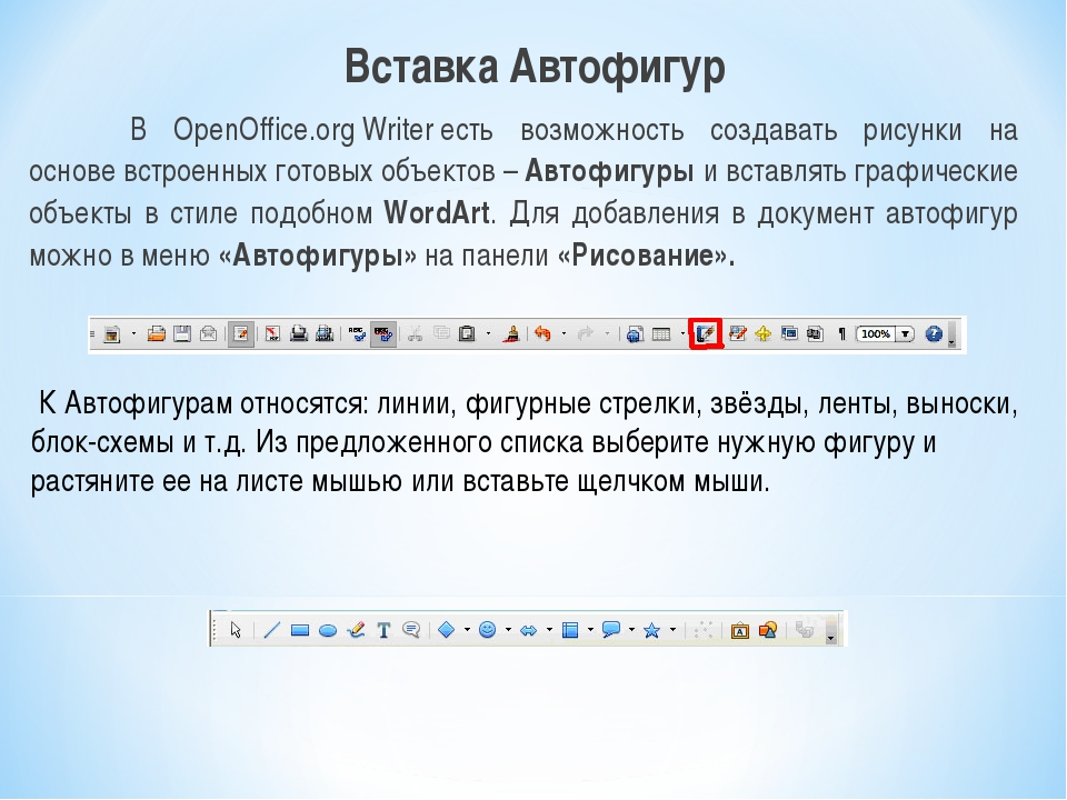 Вставка Автофигур 	В OpenOffice.org Writer есть возможность создавать рисун...