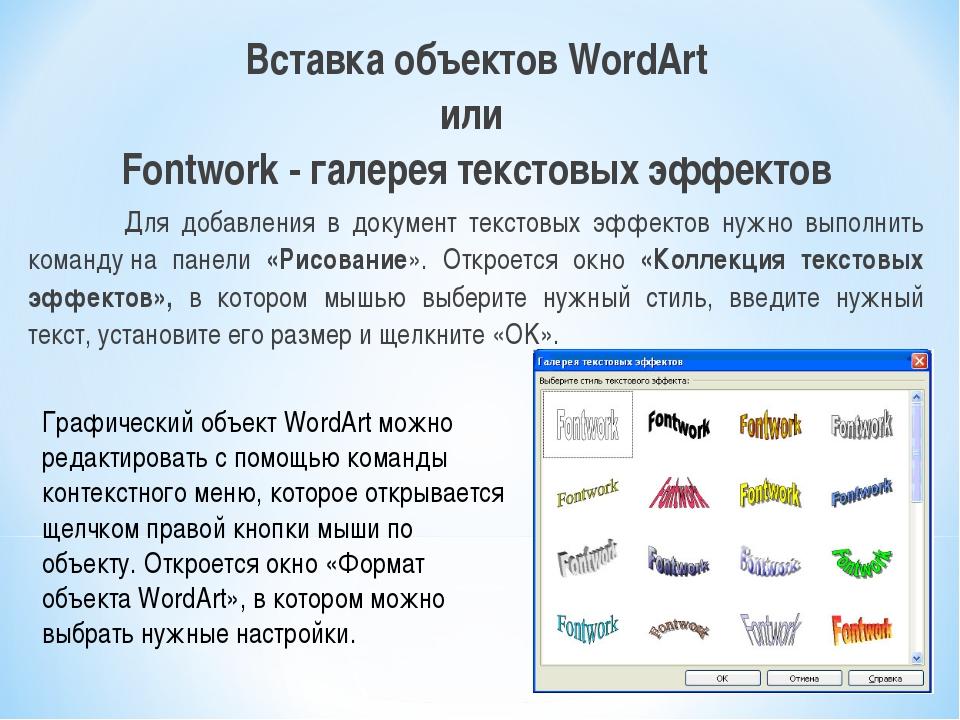 Вставка объектовWordArt или Fontwork - галерея текстовых эффектов Для доб...