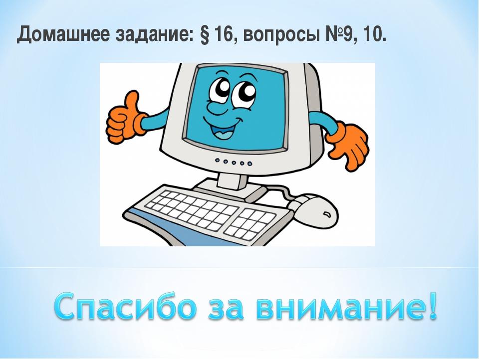 Домашнее задание: § 16, вопросы №9, 10.