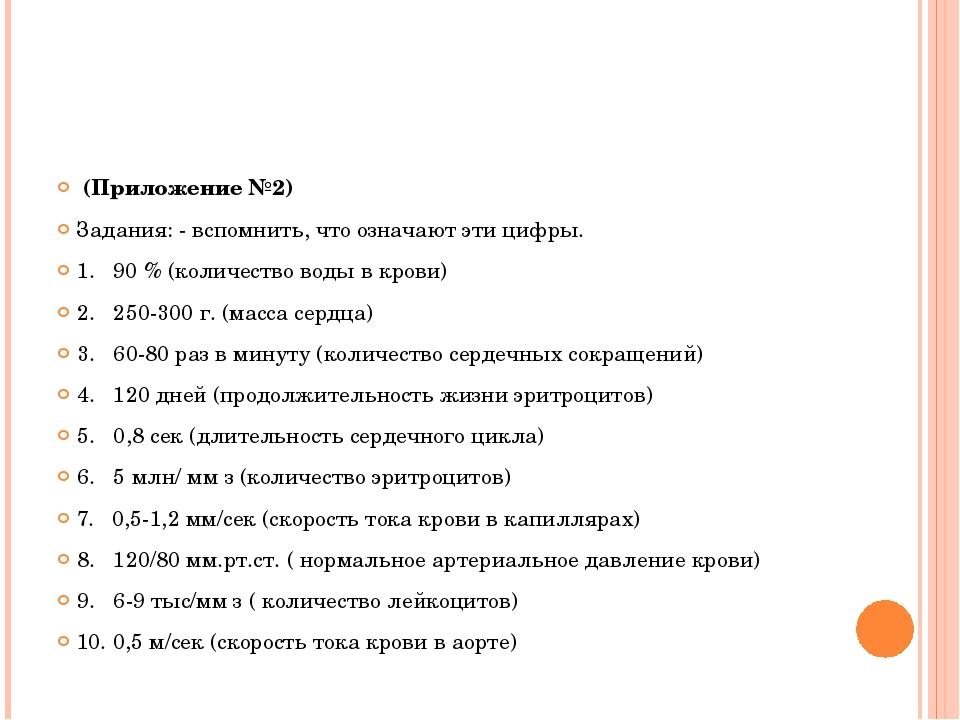(Приложение №2) Задания: - вспомнить, что означают эти цифры. 1. 90 % (колич...