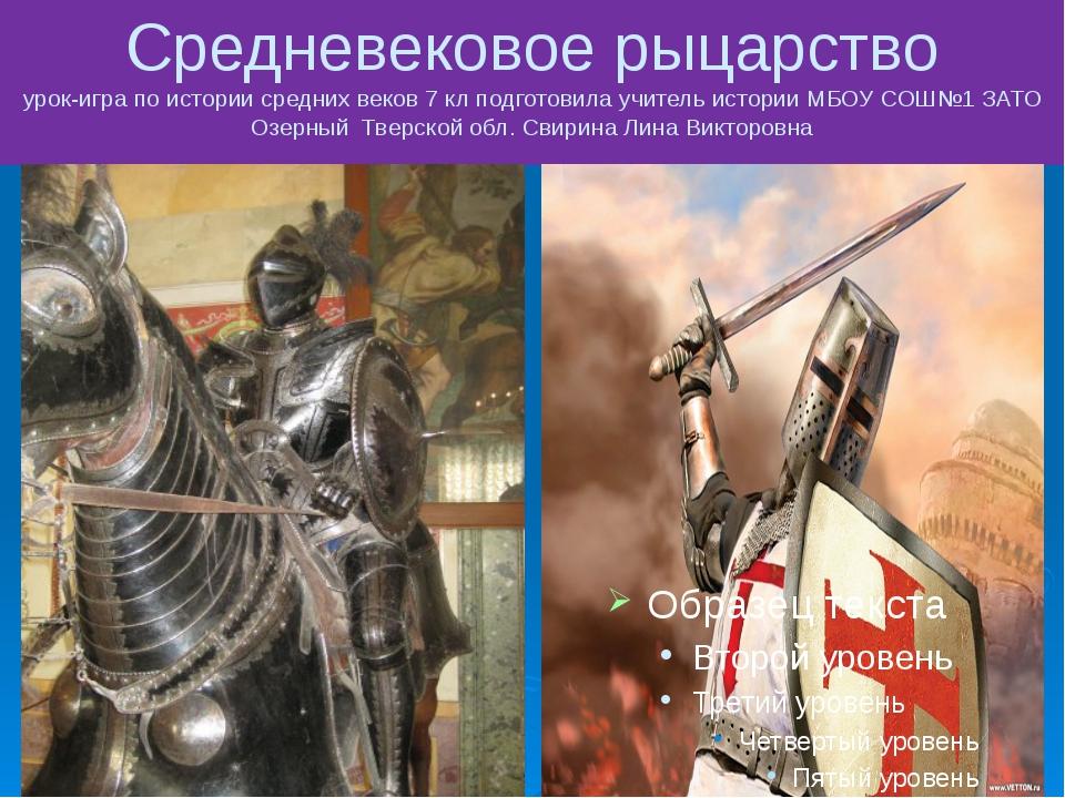 Средневековое рыцарство урок-игра по истории средних веков 7 кл подготовила у...
