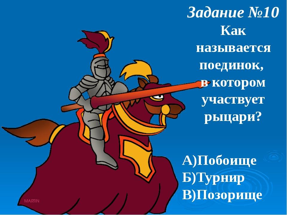 Задание №10 Как называется поединок, в котором участвует рыцари? А)Побоище Б)...