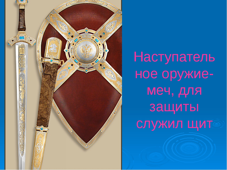 Наступательное оружие- меч, для защиты служил щит