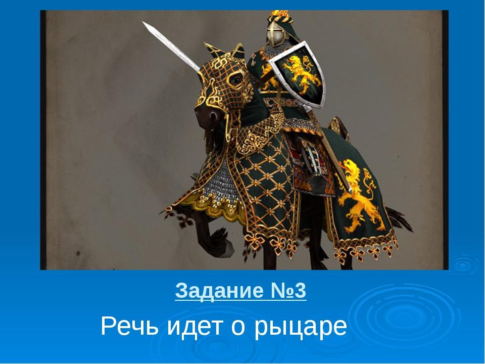 Задание №3 Речь идет о рыцаре