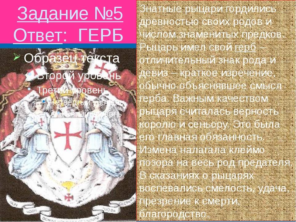 Задание №5 Ответ: ГЕРБ Знатные рыцари гордились древностью своих родов и числ...
