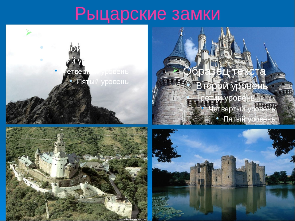 Рыцарские замки
