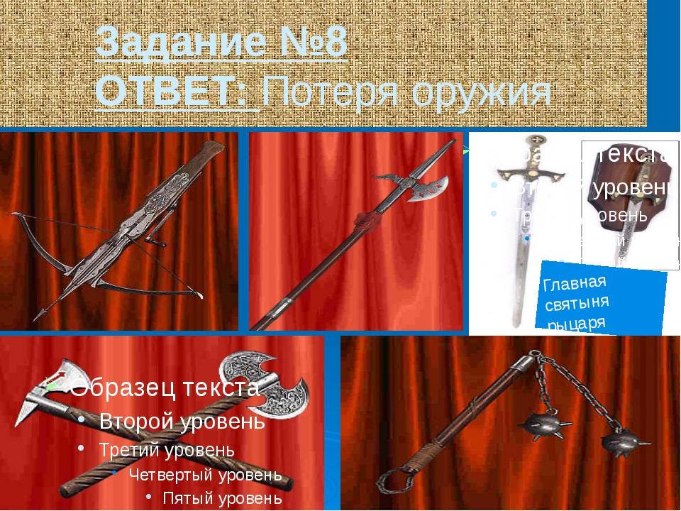 Задание №8 ОТВЕТ: Потеря оружия Главная святыня рыцаря