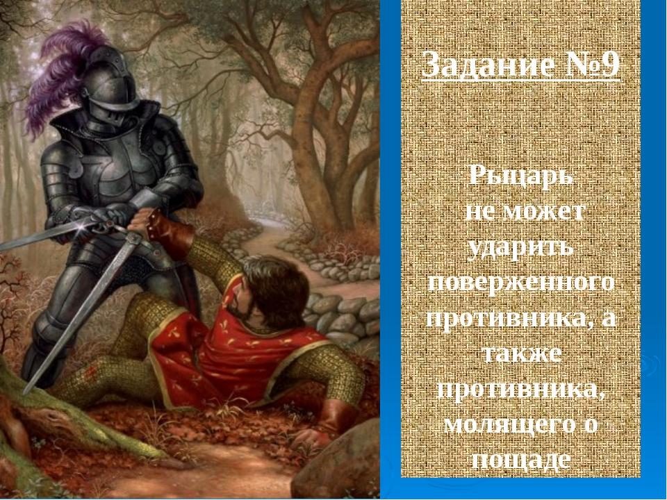 Задание №9 Рыцарь не может ударить поверженного противника, а также противни...