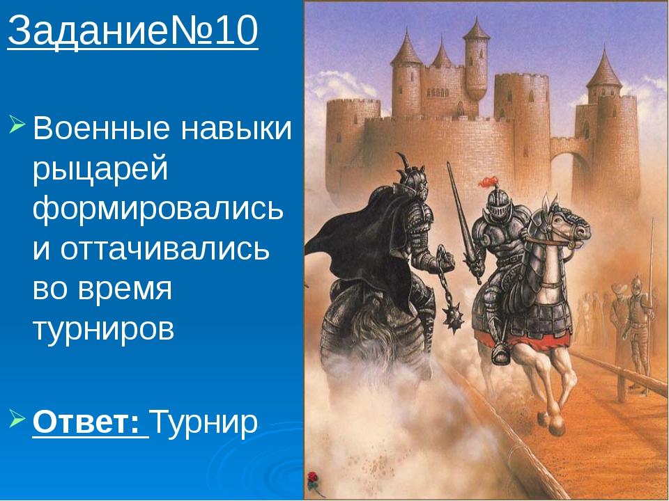 Задание№10 Военные навыки рыцарей формировались и оттачивались во время турни...