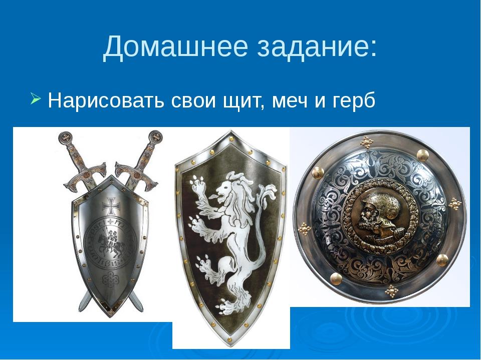 Домашнее задание: Нарисовать свои щит, меч и герб