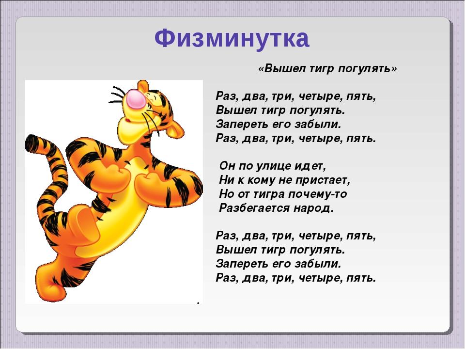 Физминутка «Вышел тигр погулять» Раз, два, три, четыре, пять, Вышел тигр погу...