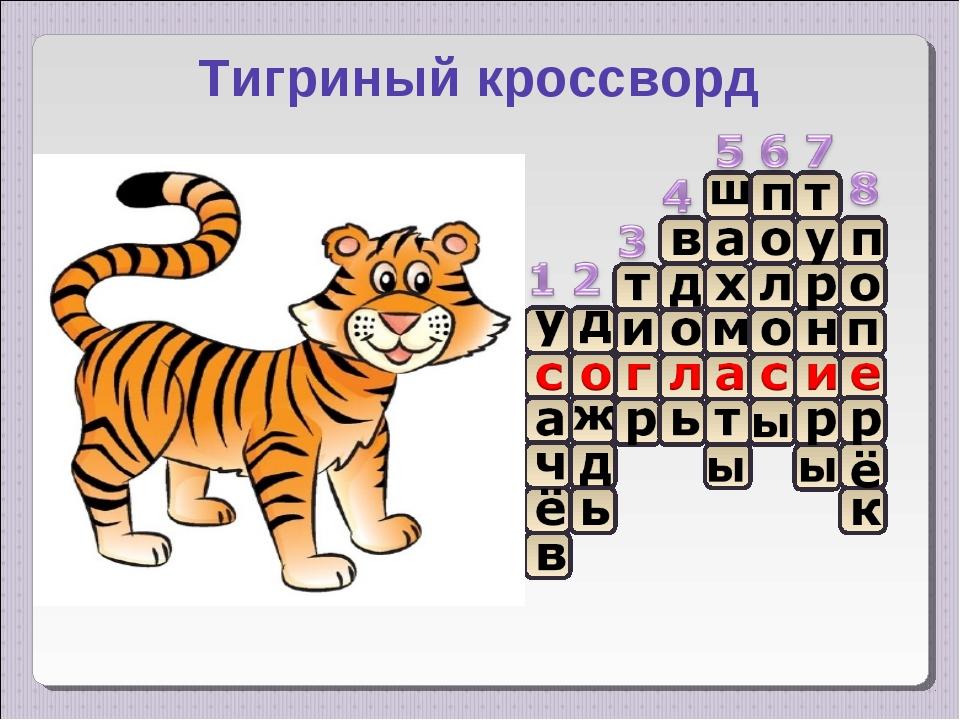 Тигриный кроссворд