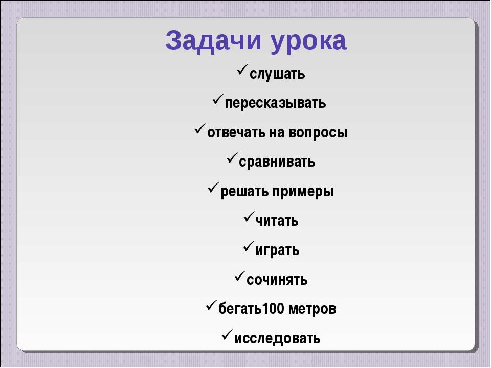 Задачи урока слушать пересказывать отвечать на вопросы сравнивать решать прим...