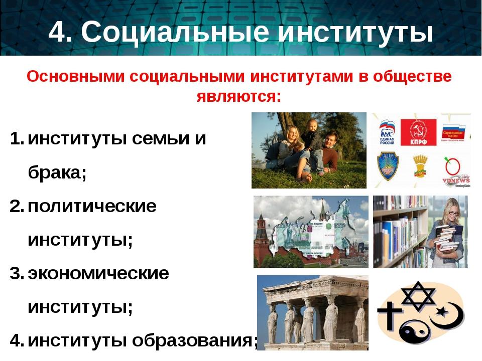 Основными социальными институтами в обществе являются: 4. Социальные институт...
