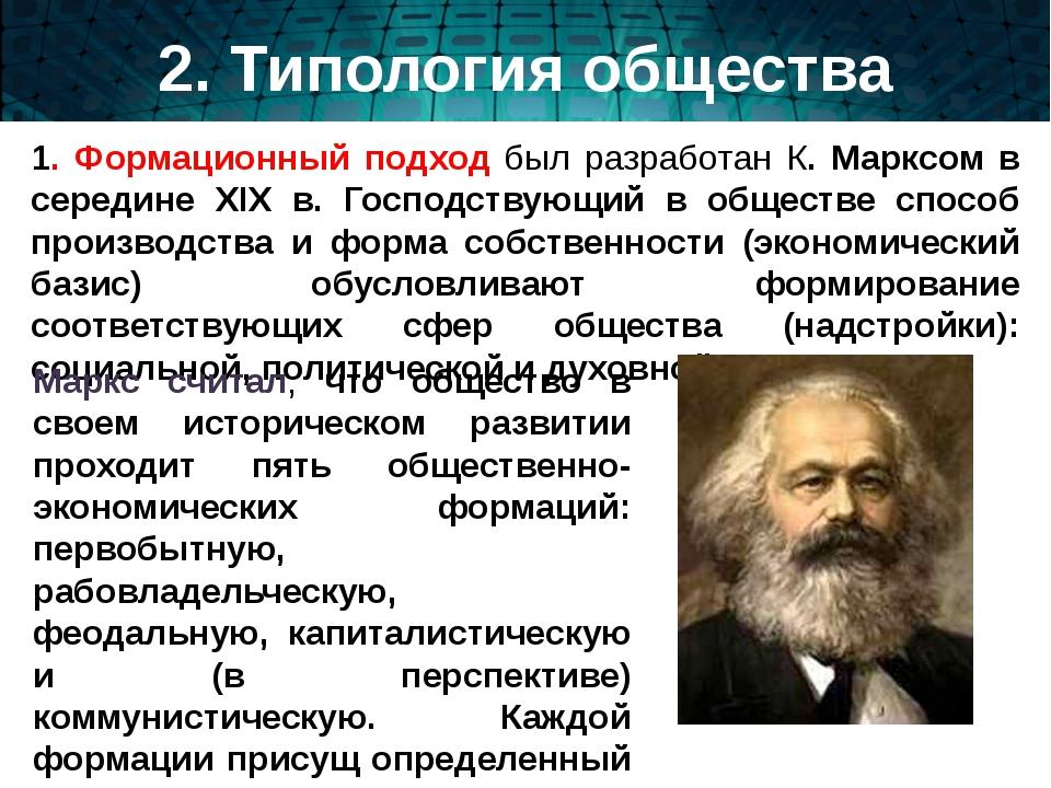 1. Формационный подход был разработан К. Марксом в середине XIX в. Господств...