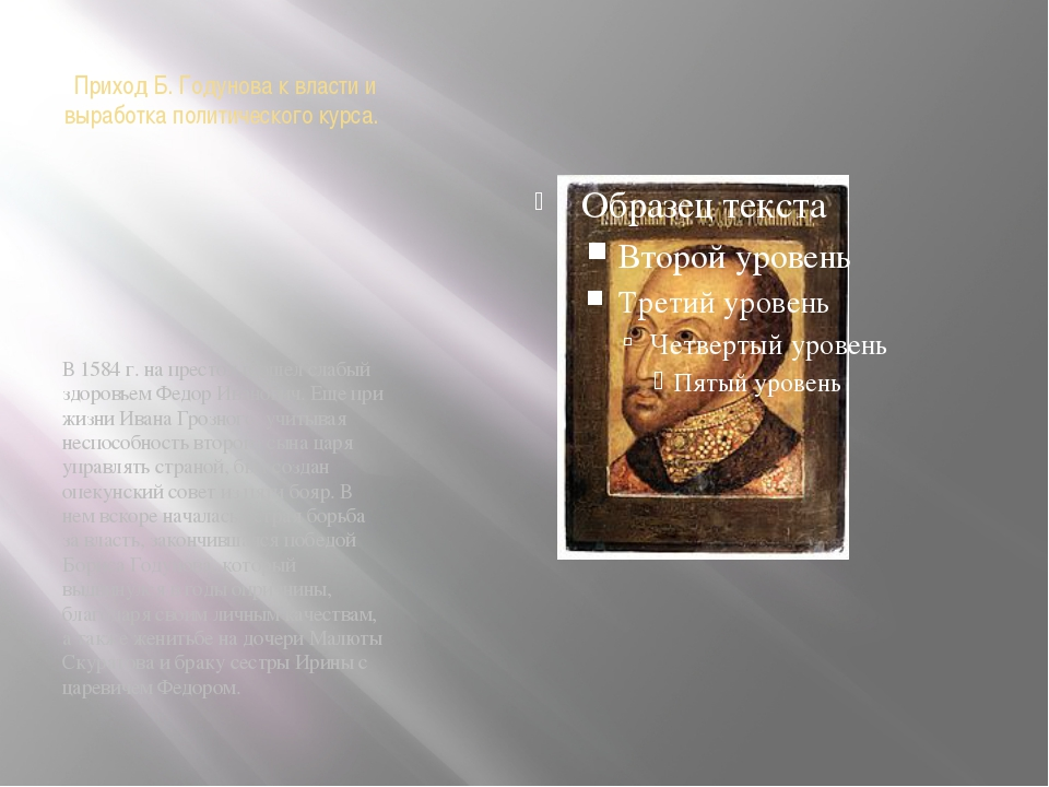 Приход Б. Годунова к власти и выработка политического курса. В 1584 г. на пре...