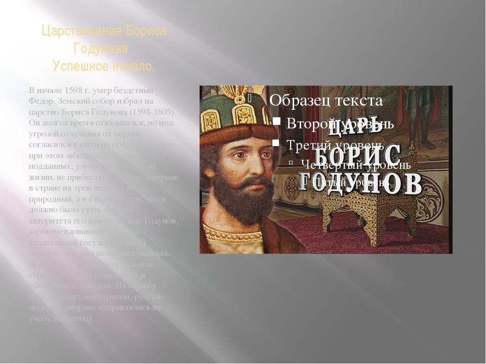 Царствование Бориса Годунова. Успешное начало. В начале 1598 г. умер бездетны...