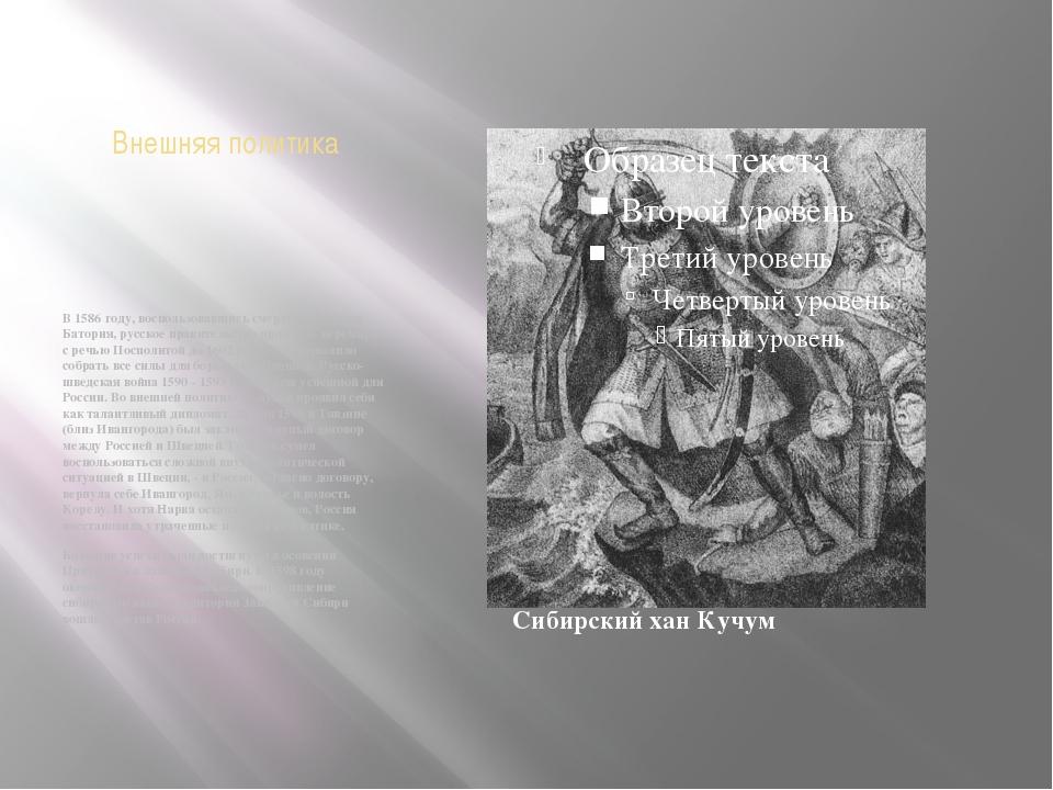 Внешняя политика В 1586 году, воспользовавшись смертью Стефана Батория, русск...