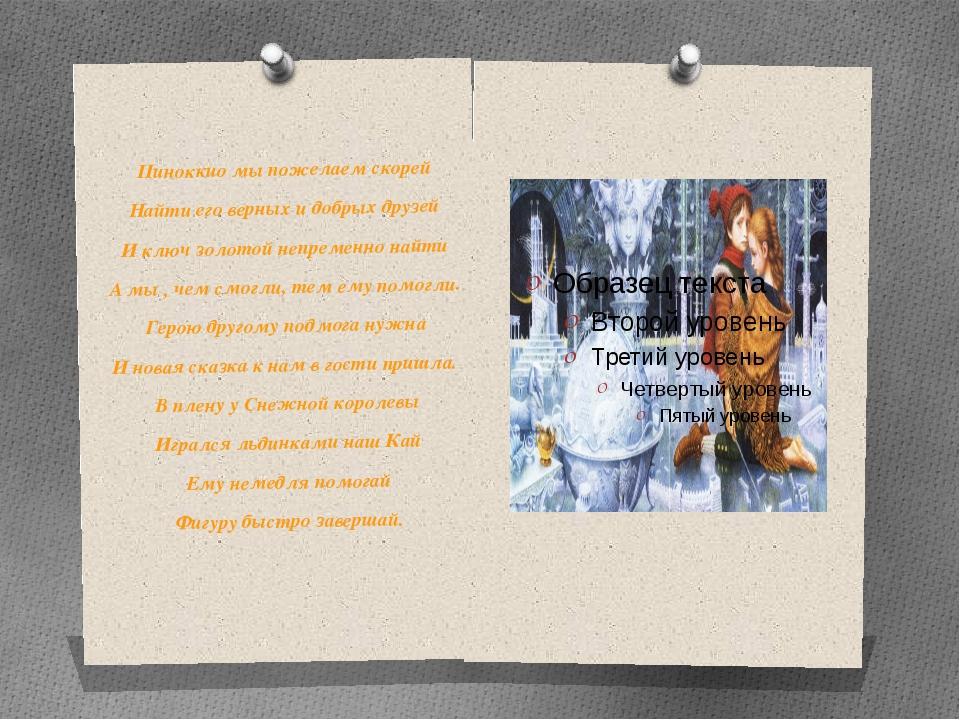 Пиноккио мы пожелаем скорей Найти его верных и добрых друзей И ключ золотой н...