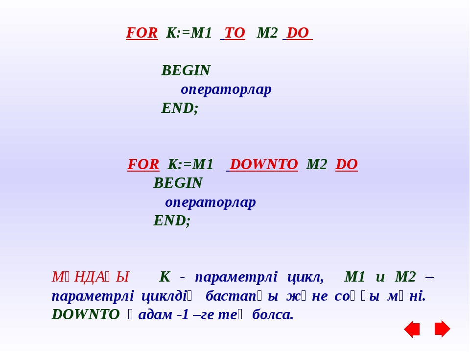 FOR K:=M1 TO M2 DO BEGIN операторлар END; FOR K:=M1 DOWNTO M2 DO BEGIN опера...