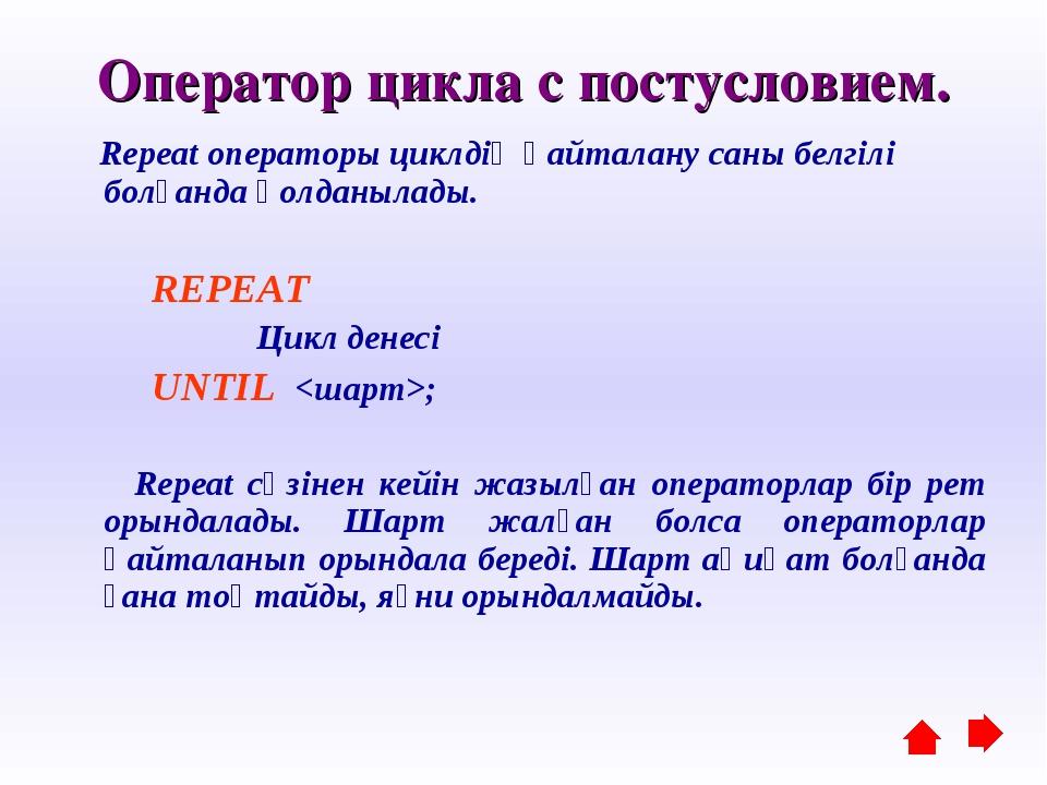 Оператор цикла с постусловием. Repeat операторы циклдің қайталану саны белгіл...