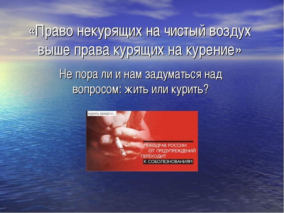 «Право некурящих на чистый воздух выше права курящих на курение» Не пора ли и...