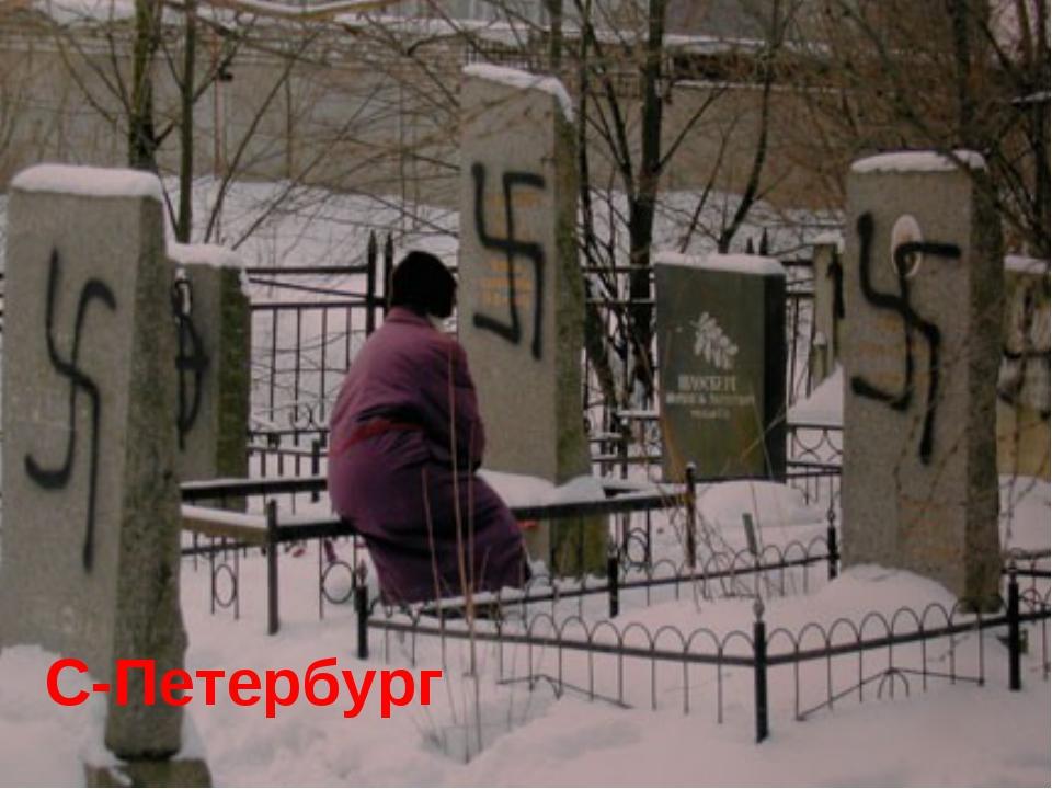 С-Петербург