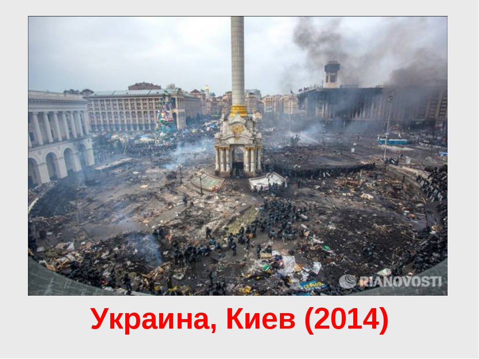 Украина, Киев (2014)