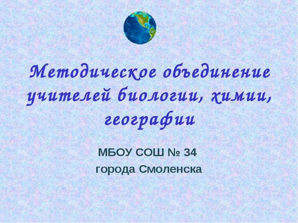 Методическое объединение учителей биологии, химии, географии МБОУ СОШ № 34 го...