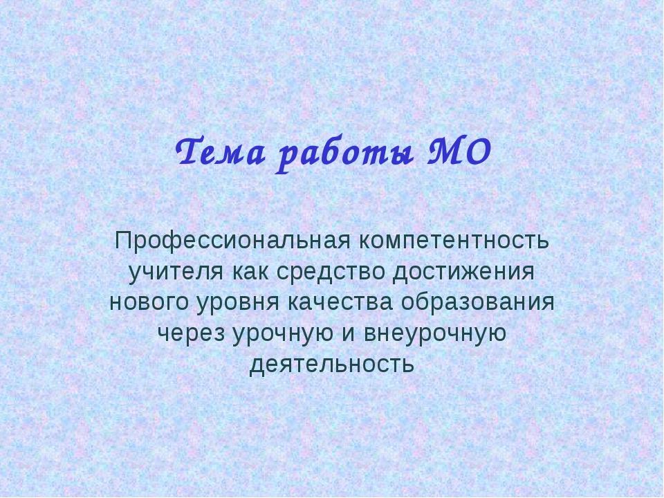 Тема работы МО Профессиональная компетентность учителя как средство достижени...