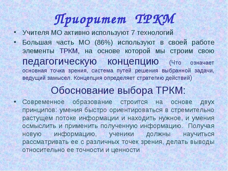 Приоритет ТРКМ Учителя МО активно используют 7 технологий Большая часть МО (8...