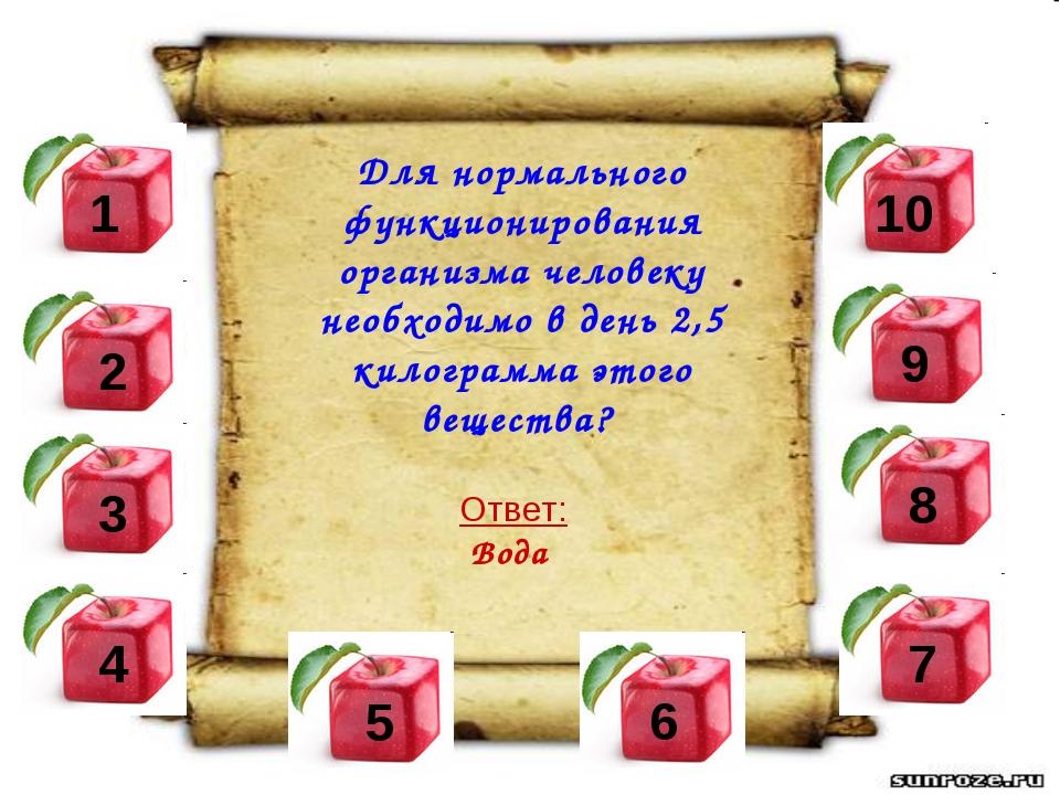 1 5 4 3 2 9 8 7 6 10 Для нормального функционирования организма человеку необ...