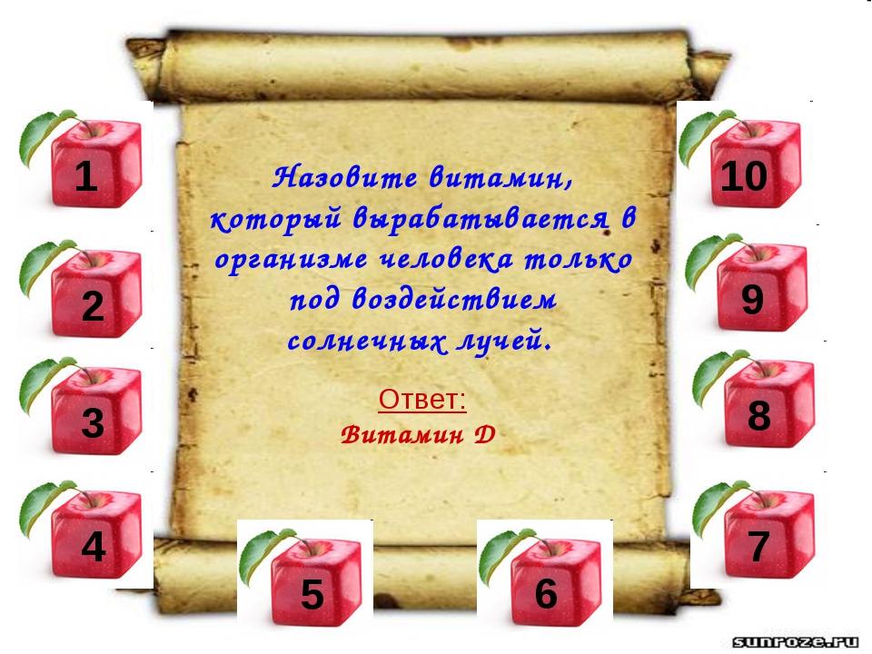 1 5 4 3 2 9 8 7 6 10 Назовите витамин, который вырабатывается в организме чел...