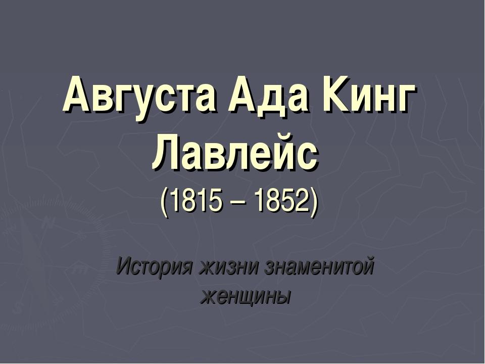 Августа Ада Кинг Лавлейс (1815 – 1852) История жизни знаменитой женщины
