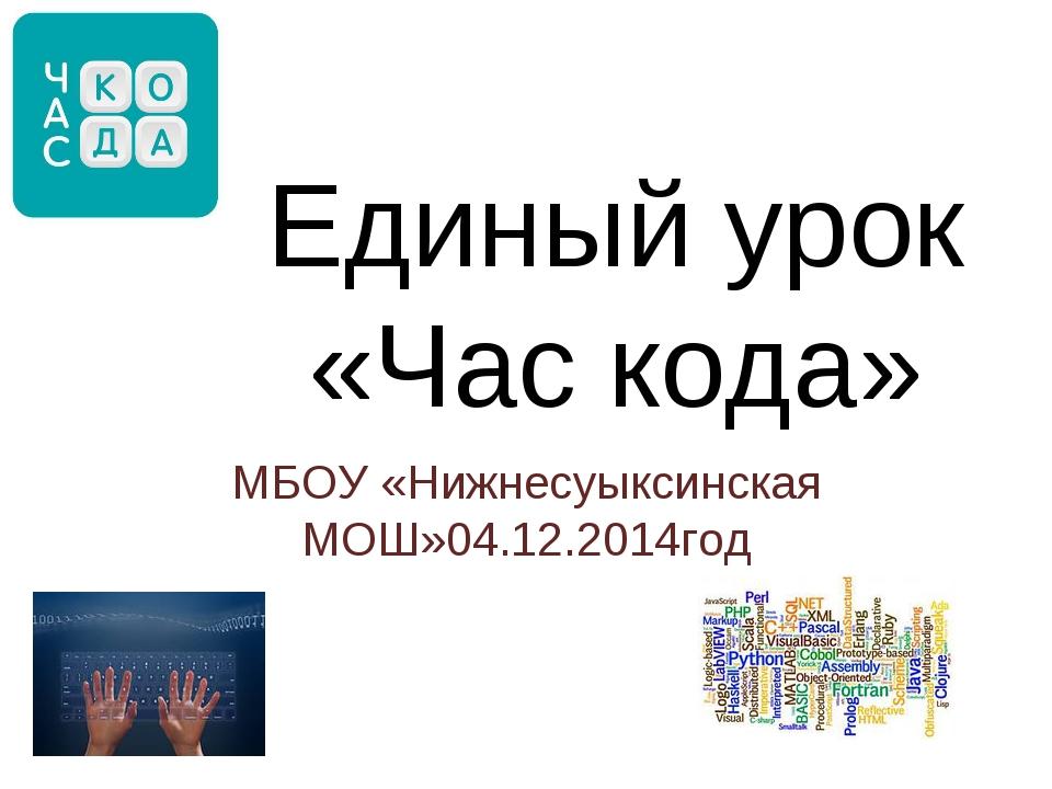 Единый урок «Час кода» МБОУ «Нижнесуыксинская МОШ»04.12.2014год