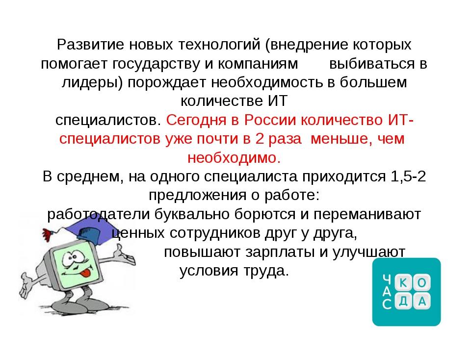 Развитие новых технологий (внедрение которых помогает государству и компаниям...