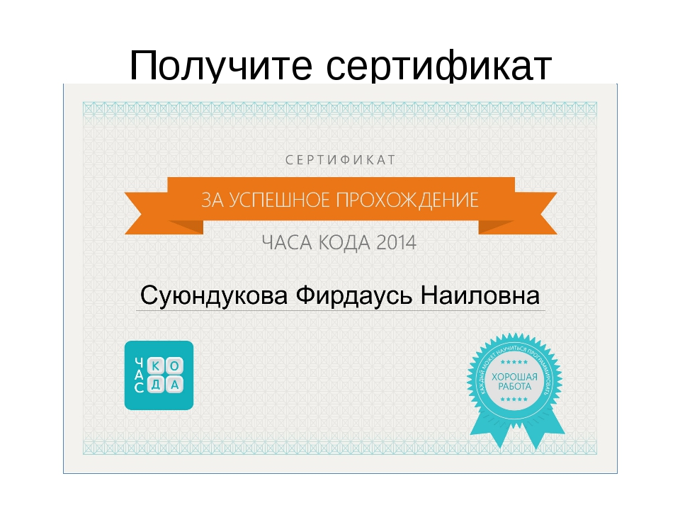 Получите сертификат