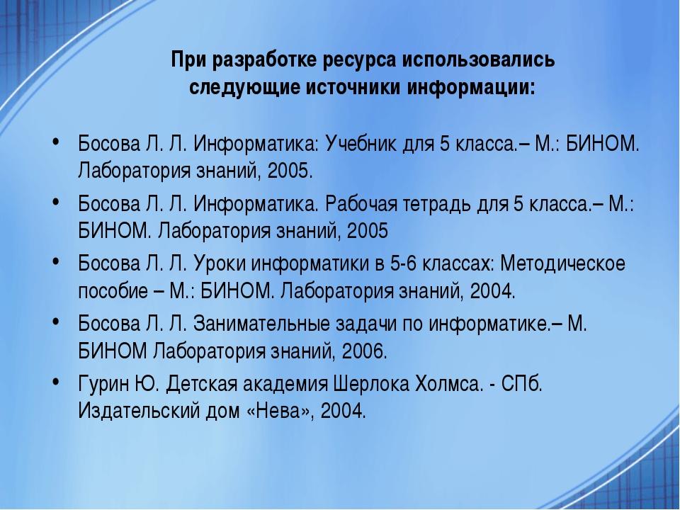 При разработке ресурса использовались следующие источники информации: Босова...