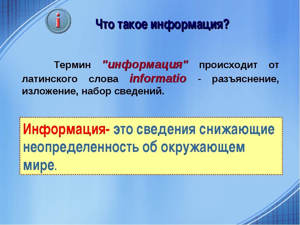 """Что такое информация? Термин """"информация"""" происходит от латинского слова info..."""